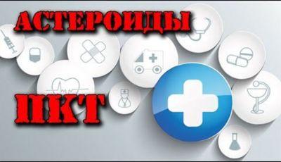 posle-kursovaya-terapiya-pkt.jpg