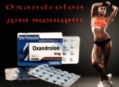 oxandrolon dlya devushek.jpg