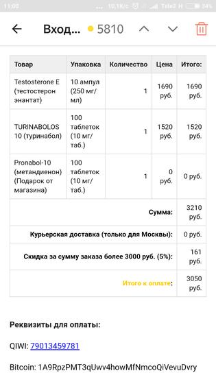 Screenshot_2019-06-14-11-00-24-194_ru.yandex.mail.png