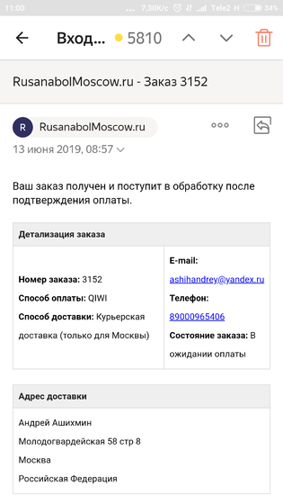 Screenshot_2019-06-14-11-00-38-222_ru.yandex.mail.png