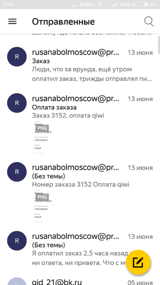 Screenshot_2019-06-14-11-01-14-433_ru.yandex.mail.png