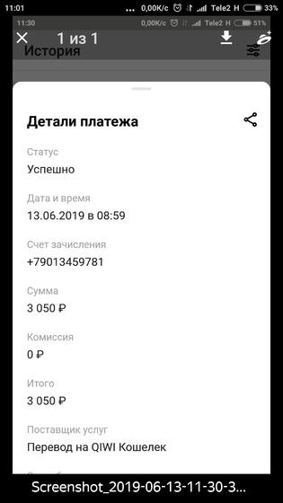 Screenshot_2019-06-14-11-01-28-951_ru.yandex.mail.png